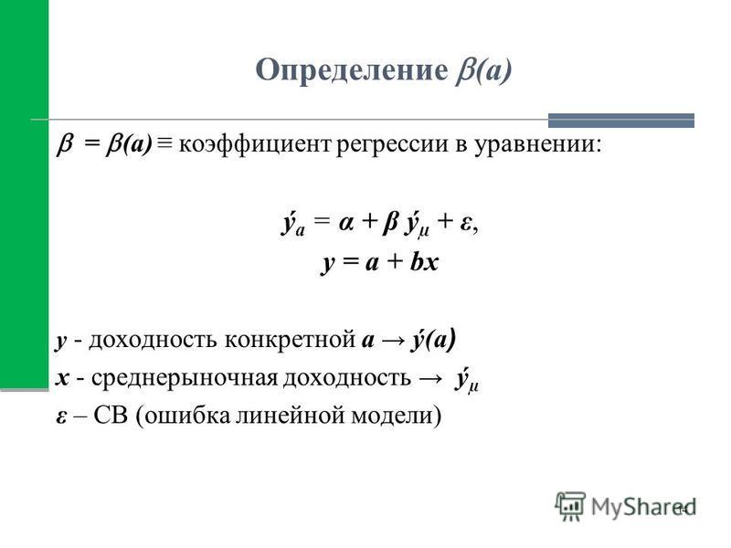 Определение (a) = (а) коэффициент регрессии в уравнении: ý а = α + β ý µ + ε, y = a + bx y - доходность конкретной а ý(а ) х - среднерыночная доходность ý µ ε – СВ (ошибка линейной модели) 14