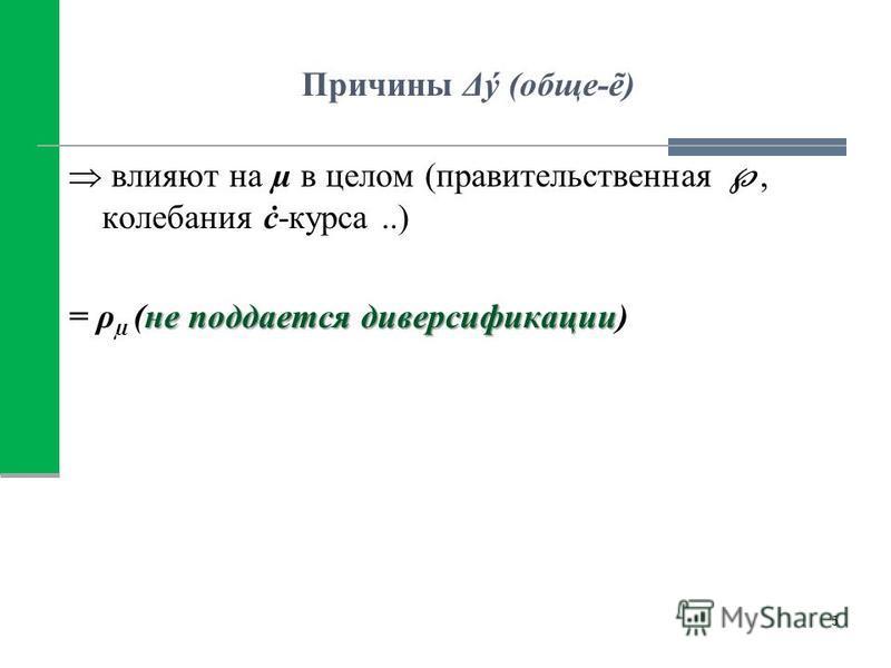 Причины Δý (обще-) влияют на µ в целом (правительственная, колебания ċ-курса..) не поддается диверсификации = ρ µ (не поддается диверсификации) 5