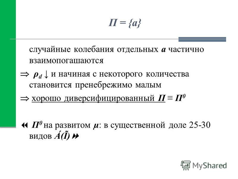 П = {a} случайные колебания отдельных a частично взаимопогашаются ρ d и начиная с некоторого количества становится пренебрежимо малым хорошо диверсифицированный П П 0 П 0 на развитом µ: в существенной доле 25-30 видов Á(Ĩ) 7