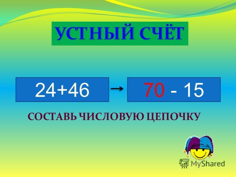 24+4670 - 15 СОСТАВЬ ЧИСЛОВУЮ ЦЕПОЧКУ