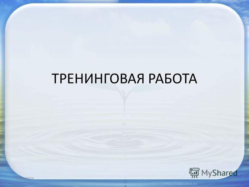 ТРЕНИНГОВАЯ РАБОТА 19.01.201624