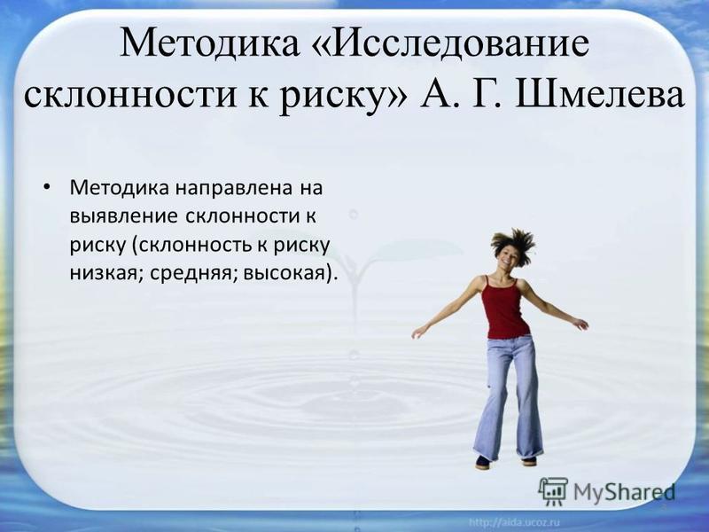 3 Методика направлена на выявление склонности к риску (склонность к риску низкая; средняя; высокая). Методика «Исследование склонности к риску» А. Г. Шмелева