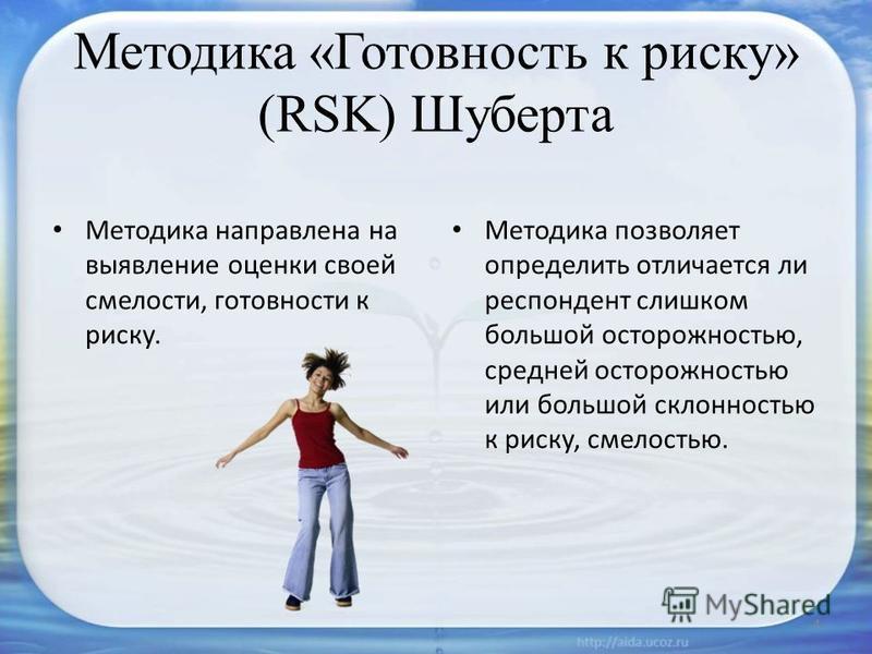 4 Методика направлена на выявление оценки своей смелости, готовности к риску. Методика позволяет определить отличается ли респондент слишком большой осторожностью, средней осторожностью или большой склонностью к риску, смелостью. Методика «Готовность