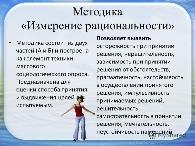 8 Методика состоит из двух частей (А и Б) и построена как элемент техники массового социологического опроса. Предназначена для оценки способа принятия и выдвижения целей испытуемым. Позволяет выявить осторожность при принятии решения, нерешительность