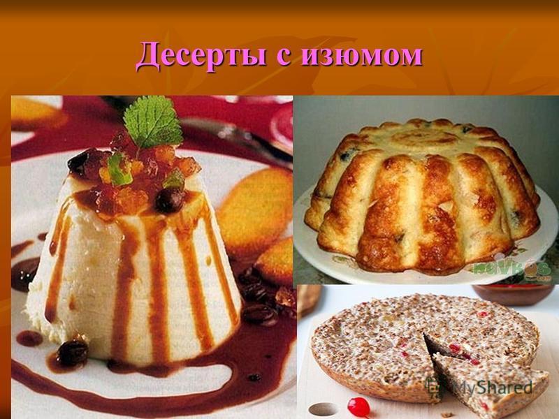 Десерты с изюмом