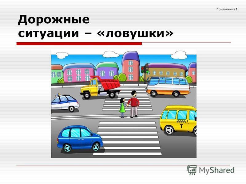 дорожные ситуации со знаком 4 1