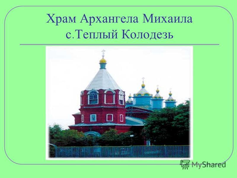 Храм Архангела Михаила с.Теплый Колодезь