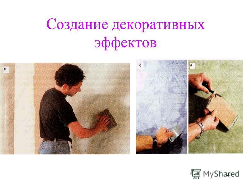 9 Создание декоративных эффектов