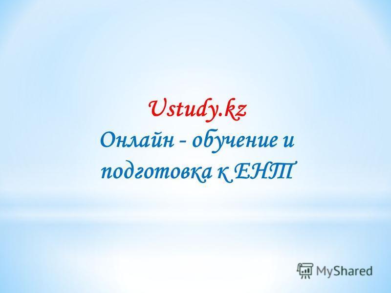 Ustudy.kz Онлайн - обучение и подготовка к ЕНТ