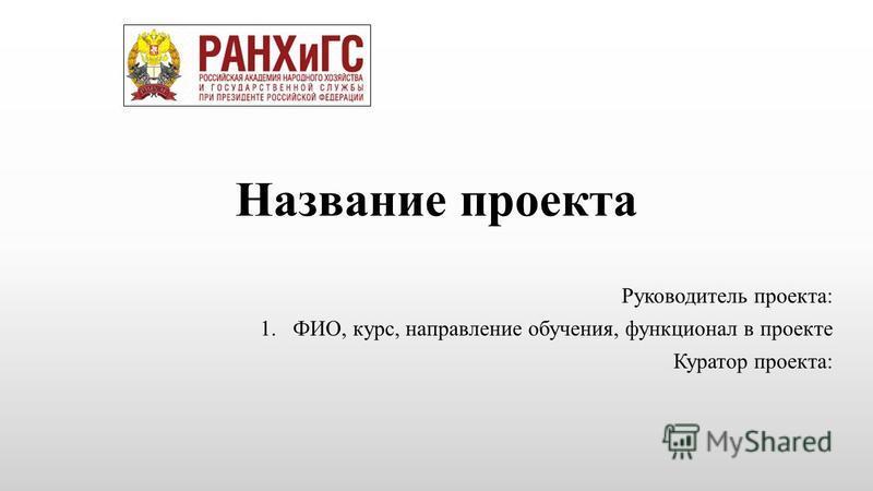 Название проекта Руководитель проекта: 1.ФИО, курс, направление обучения, функционал в проекте Куратор проекта: