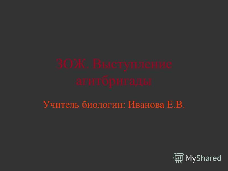 ЗОЖ. Выступление агитбригады Учитель биологии: Иванова Е.В.