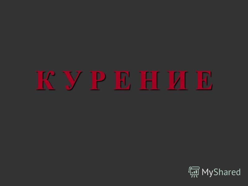 К У Р Е Н И Е