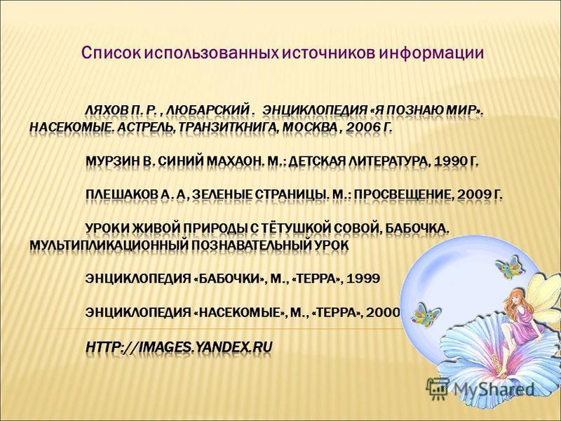 Список использованных источников информации