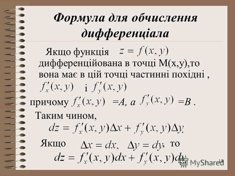 18 Формула для обчислення дифференціала Якщо функція дифференційована в точці М(х,у),то вона має в цій точці частинні похідні, і причому =А, а =В. Таким чином,. Якщо, то
