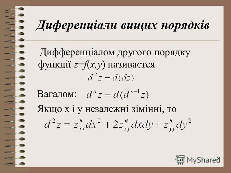 19 Диференціали вищих порядків Дифференціалом другого порядку функції z=f(x,y) називаєтся Вагалом: Якщо х і у незалежні зімінні, то