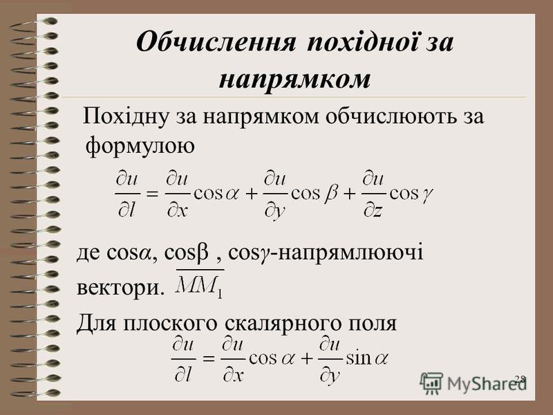 28 Обчислення похідної за напрямком Похідну за напрямком обчислюють за формулою де cosα, cosβ, cosγ-напрямлюючі вектори. Для плоского скалярного поля
