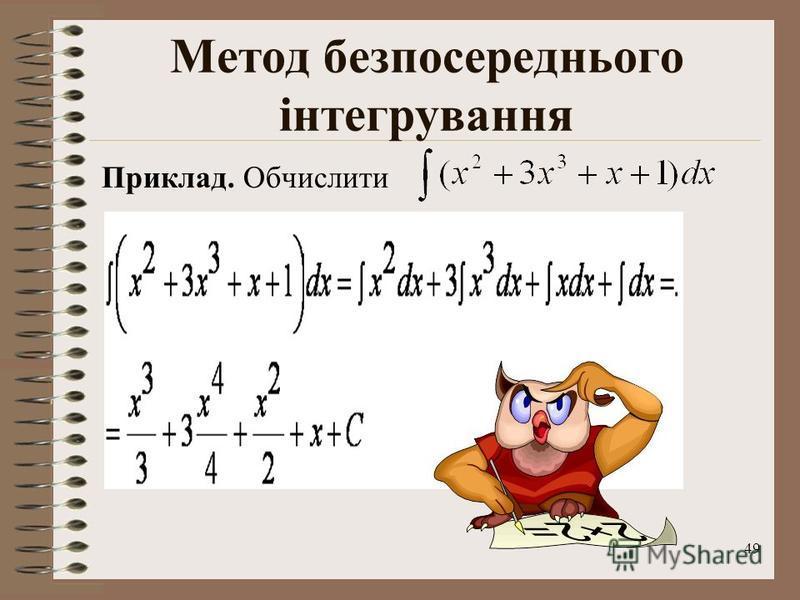49 Метод безпосереднього інтегрування Приклад. Обчислити