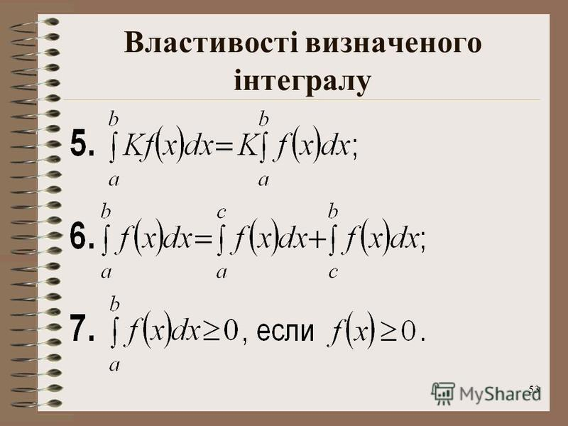 53 Властивості визначеного інтегралу