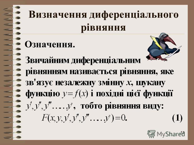 55 Визначення диференціального рівняння Означення.