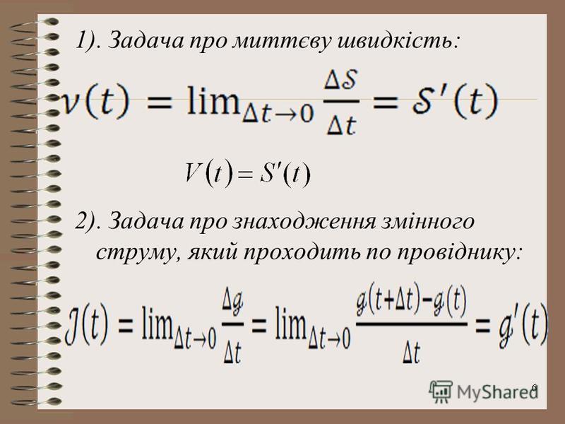 6 1). Задача про миттєву швидкість: 2). Задача про знаходження змінного струму, який проходить по провіднику: