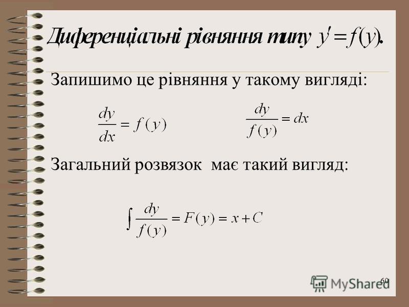 60 Запишимо це рівняння у такому вигляді: Загальний розвязок має такий вигляд: