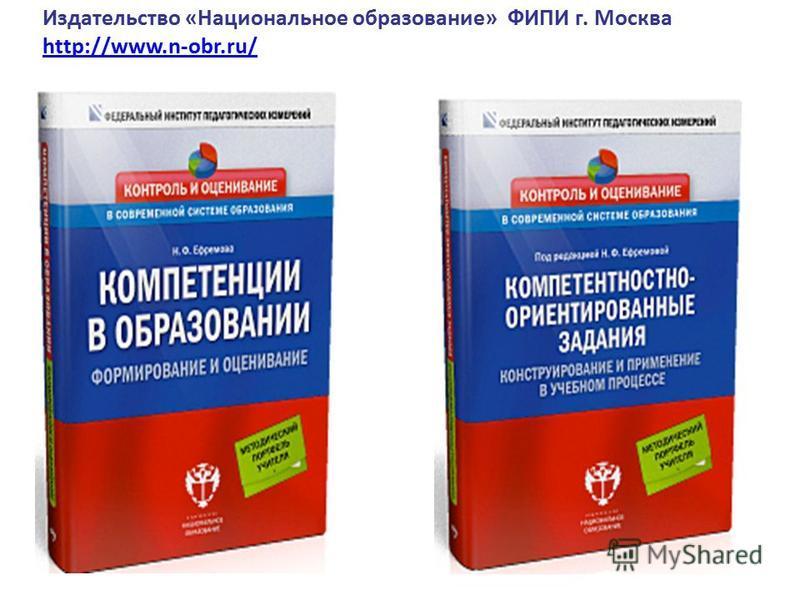Издательство «Национальное образование» ФИПИ г. Москва http://www.n-obr.ru/ http://www.n-obr.ru/