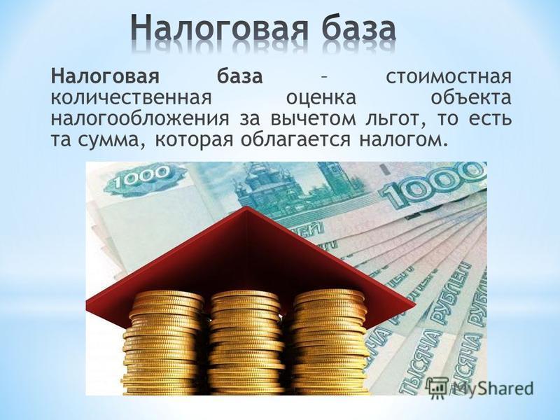 Налоговая база – стоимостная количественная оценка объекта налогообложения за вычетом льгот, то есть та сумма, которая облагается налогом.