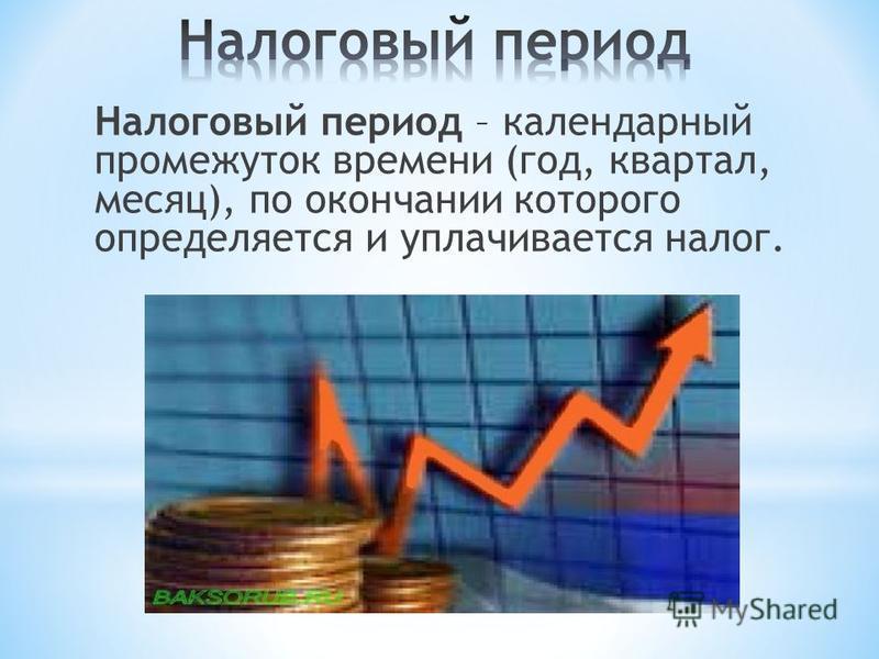 Налоговый период – календарный промежуток времени (год, квартал, месяц), по окончании которого определяется и уплачивается налог.