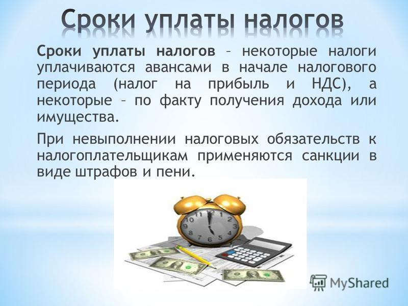 Сроки уплаты налогов – некоторые налоги уплачиваются авансами в начале налогового периода (налог на прибыль и НДС), а некоторые – по факту получения дохода или имущества. При невыполнении налоговых обязательств к налогоплательщикам применяются санкци