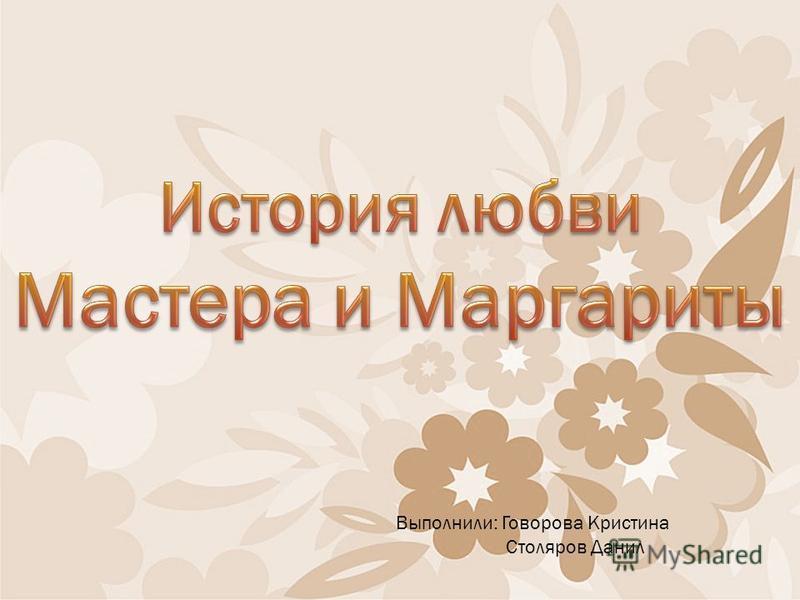 Выполнили: Говорова Кристина Столяров Данил