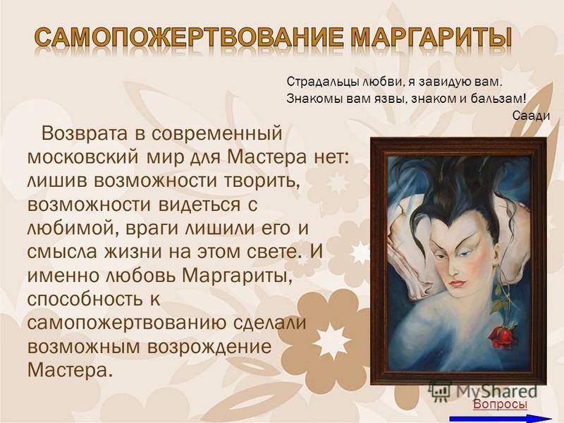 страдальцы любви я завидую вамзнакомы вам язвы знаком и
