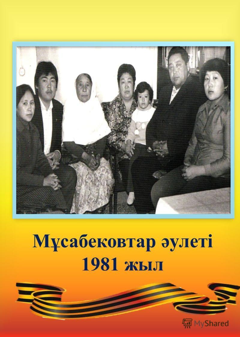 Мұсабековтар әулеті 1981 жыл