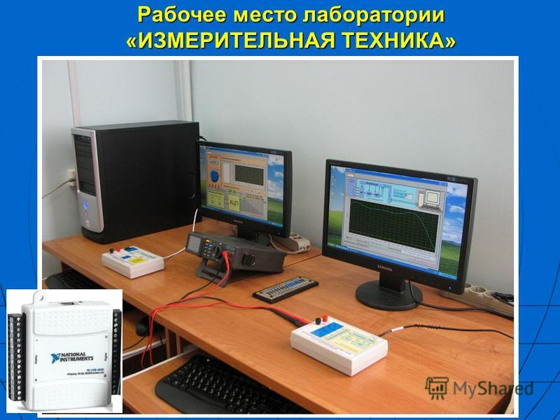 Рабочее место лаборатории «ИЗМЕРИТЕЛЬНАЯ ТЕХНИКА»