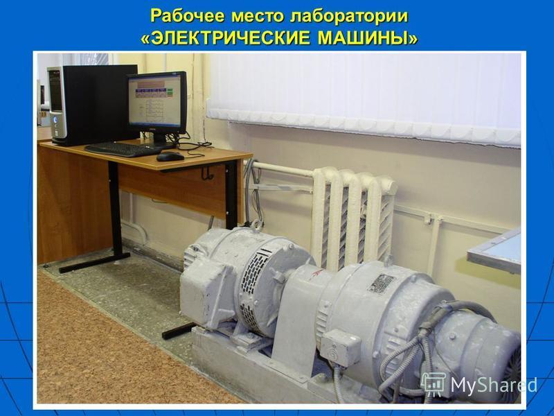 Рабочее место лаборатории «ЭЛЕКТРИЧЕСКИЕ МАШИНЫ»