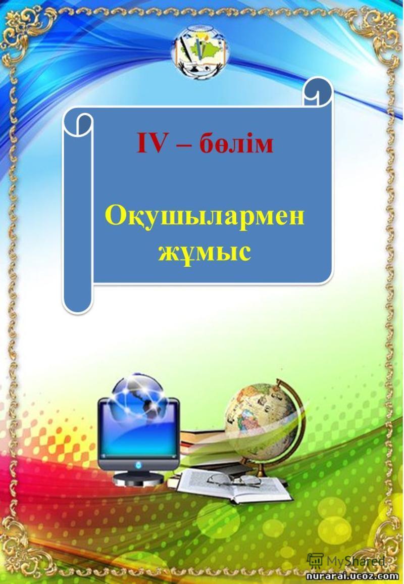 VZWQ1 ІV – бөлім Оқушылармен жұмыс ІV – бөлім Оқушылармен жұмыс