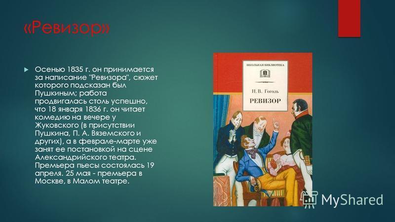 «Ревизор» Осенью 1835 г. он принимается за написание