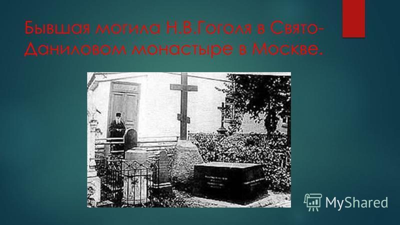 Бывшая могила Н.В.Гоголя в Свято- Даниловом монастыре в Москве.