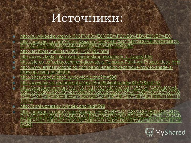 Источники: http://ru.wikipedia.org/wiki/%CF%F3%E0%ED%F2%E8%EB%E8%E7%EC http://nobivac.ru.com/?ru=on&search=%D0%BF%D1%83%D0%B0%D0%BD% D1%82%D0%B8%D0%BB%D0%B8%D0%B7%D0%BC http://nobivac.ru.com/?ru=on&search=%D0%BF%D1%83%D0%B0%D0%BD% D1%82%D0%B8%D0%BB%D