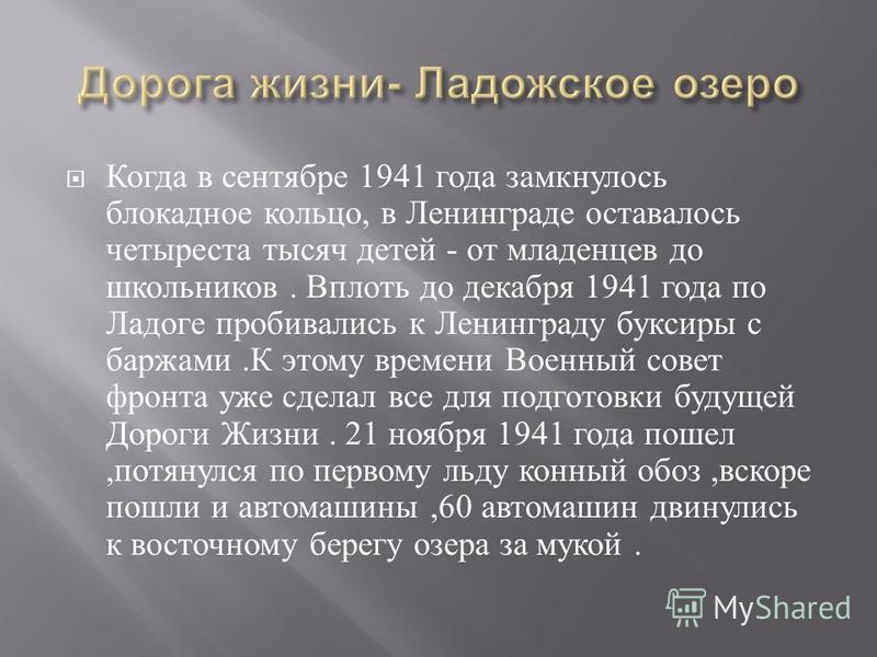 Когда в сентябре 1941 года замкнулось блокадное кольцо, в Ленинграде оставалось четыреста тысяч детей - от младенцев до школьников. Вплоть до декабря 1941 года по Ладоге пробивались к Ленинграду буксиры с баржами. К этому времени Военный совет фронта