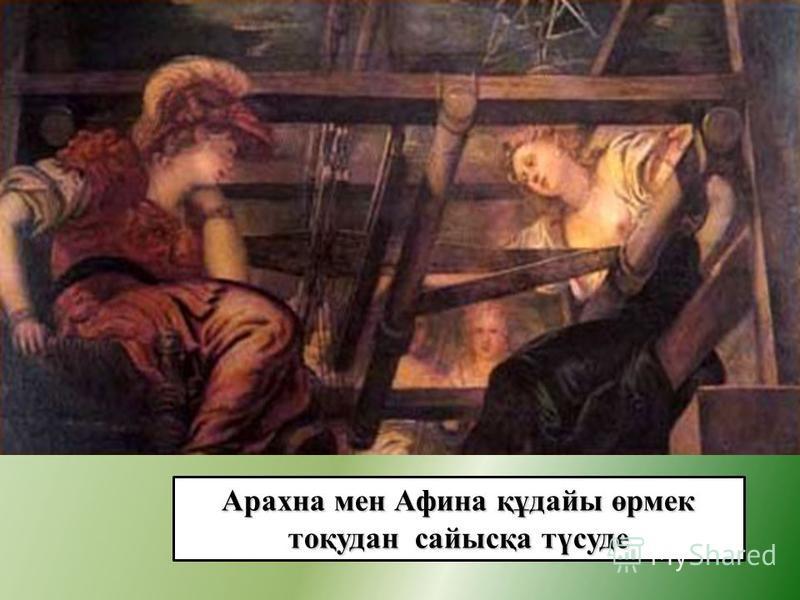 Арахна мен Афина құдайы өрмек тоқудан сайысқа түсуде