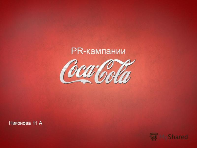 Никонова 11 А PR-кампании