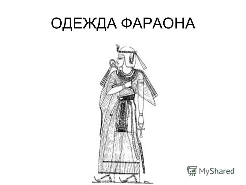ОДЕЖДА ФАРАОНА
