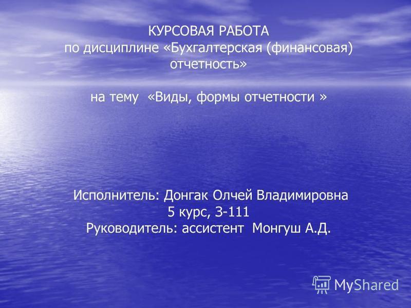Презентация на тему КУРСОВАЯ РАБОТА по дисциплине Бухгалтерская  1 КУРСОВАЯ