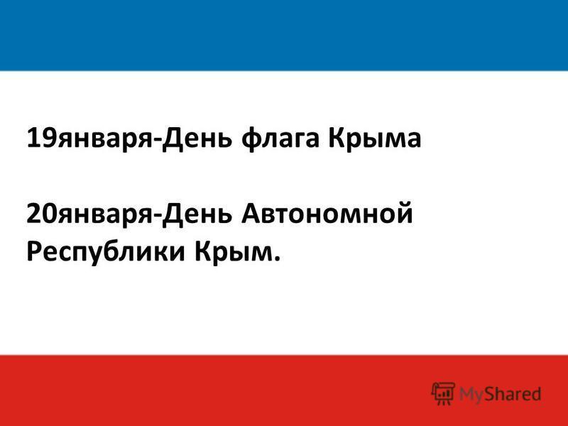19 января-День флага Крыма 20 января-День Автономной Республики Крым.