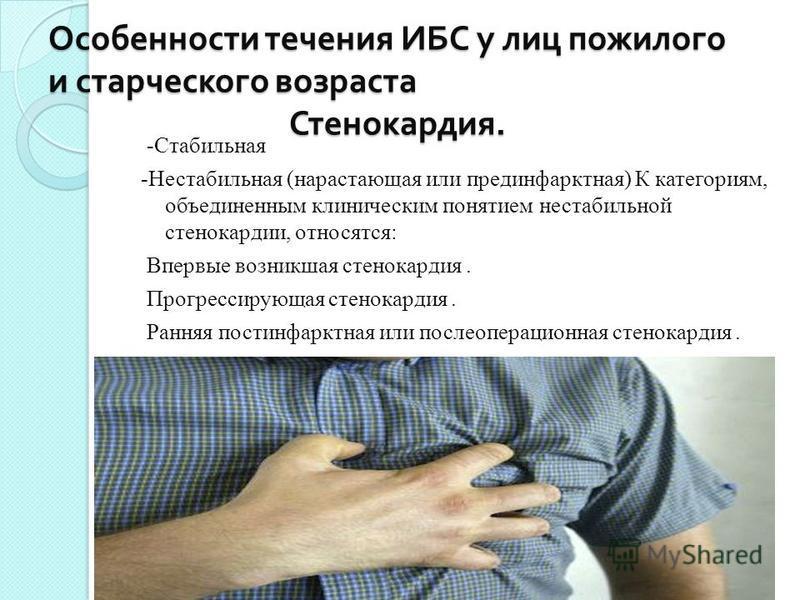 Особенности течения ИБС у лиц пожилого и старческого возраста Стенокардия. -Стабильная -Нестабильная (нарастающая или предынфарктная) К категориям, объединенным клиническим понятием нестабильной стенокардии, относятся: Впервые возникшая стенокардия.