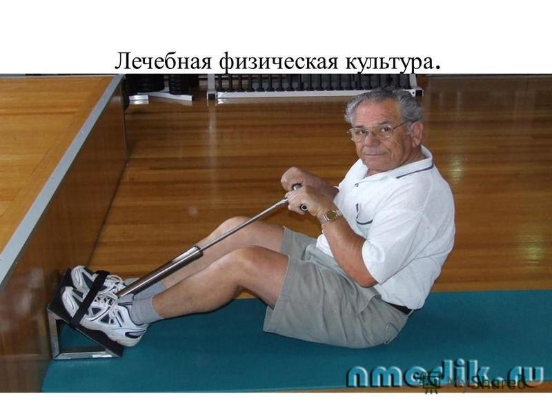 Лечебная физическая культура.