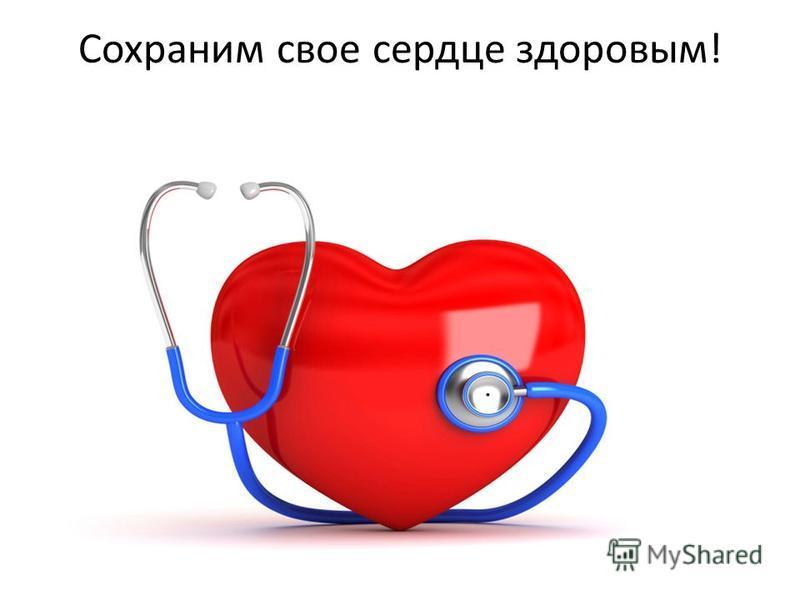 Сохраним свое сердце здоровым!