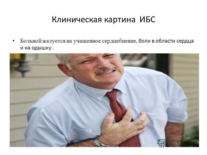 Клиническая картина ИБС Больной жалуется на учащенное сердцебиение, боли в области сердца и на одышку.