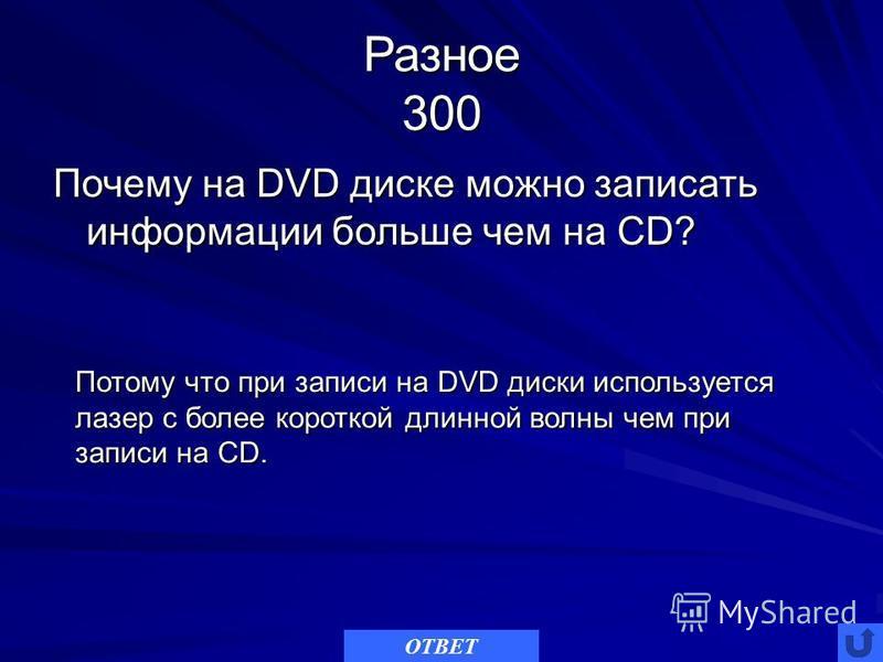 Разное 200 Как называется устройство предназначенное для записи и считывания информации с CD дисков? ОТВЕТ CD ROM