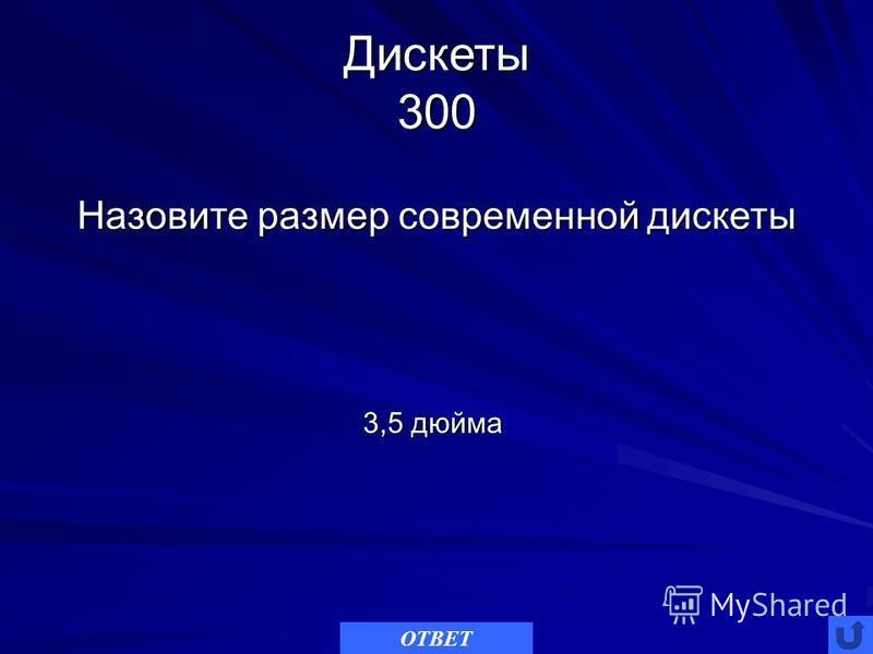 Дискеты 200 Как называется устройство предназначенное для записи и считывания информации с ГМД? считывания информации с ГМД? ОТВЕТДисковод